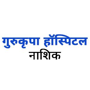 gurukrupa-hospital-nashik